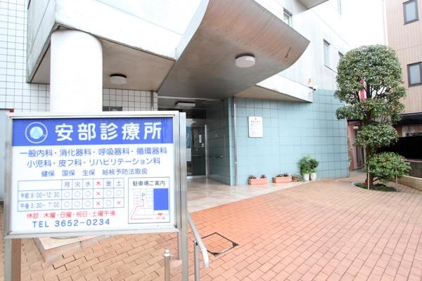 安部診療所