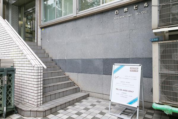 三田こころの健康クリニック新宿