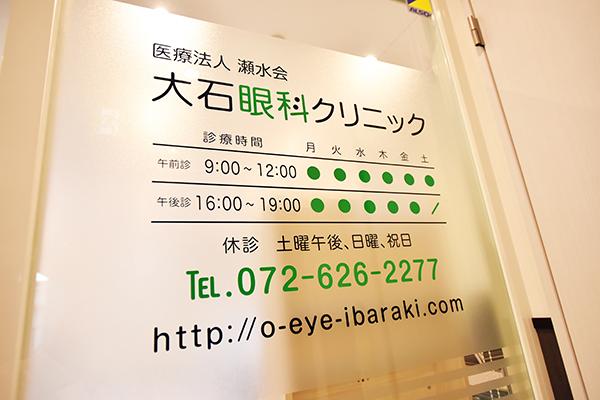 医療法人瀬水会 大石眼科クリニック