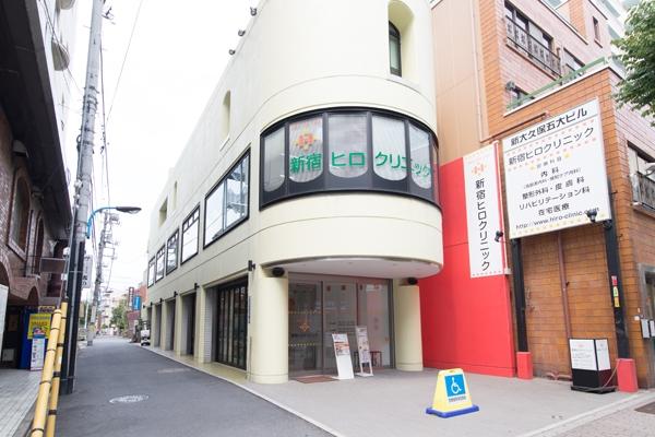 医療法人三育会 新宿ヒロクリニック