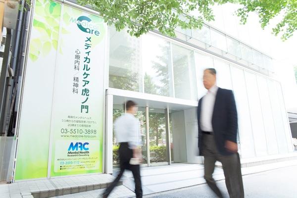 メディカルケア虎ノ門
