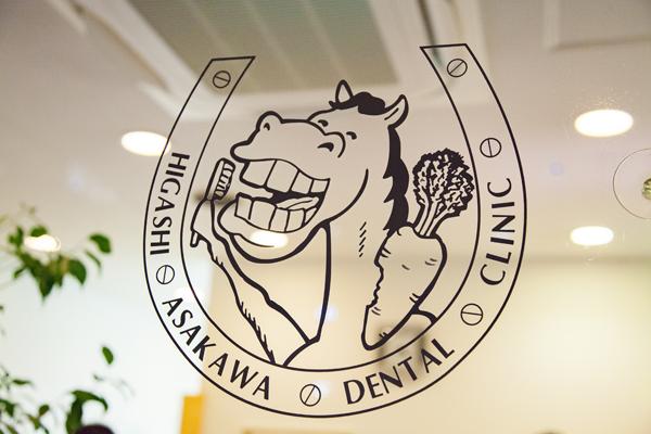 東浅川歯科診療所