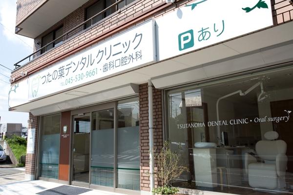 つたの葉デンタルクリニック・歯科口腔外科