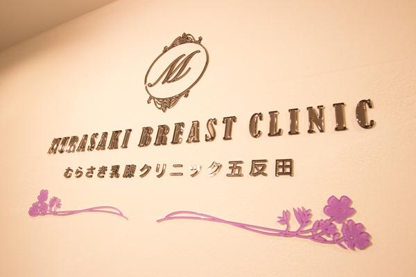 むらさき乳腺クリニック五反田