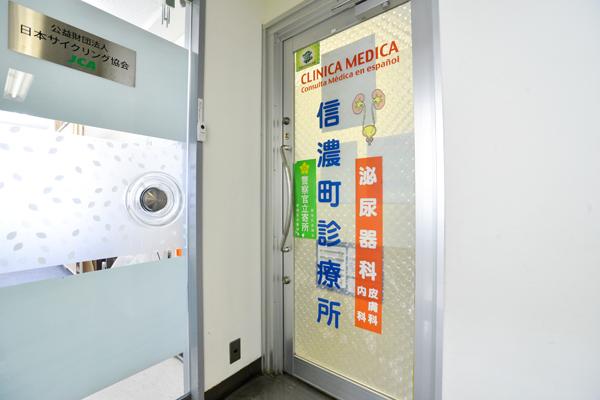 信濃町診療所 Clinica Medica