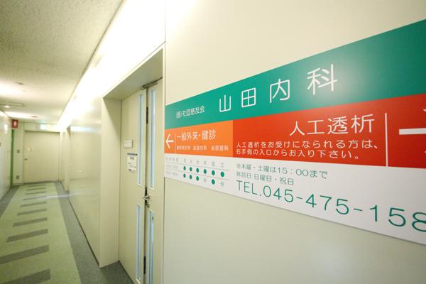 医療法人社団慈友会 山田内科