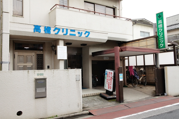 医療法人社団成風会 高橋クリニック