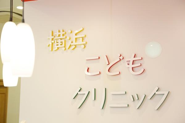 横浜こどもクリニック