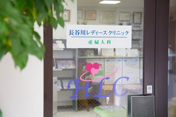 長谷川レディースクリニック
