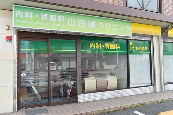 医療法人 山田誠クリニック