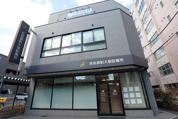 池袋歯科大泉診療所