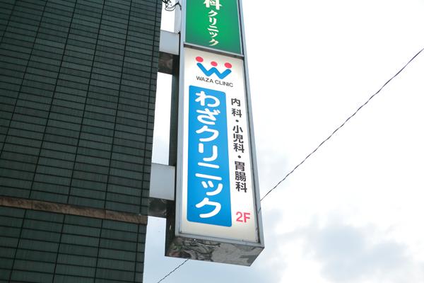 医療法人社団弘知会 わざクリニック