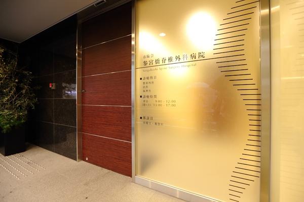 参宮橋脊椎外科病院