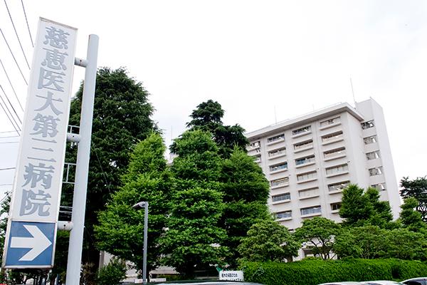 東京慈恵会医科大学附属第三病院