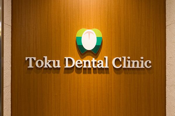 とく歯科クリニック