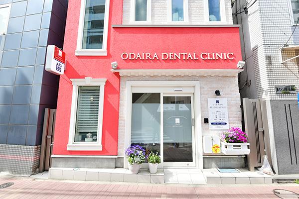 小平歯科医院