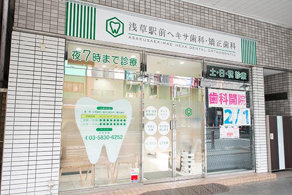 浅草駅前ヘキサ歯科・矯正歯科