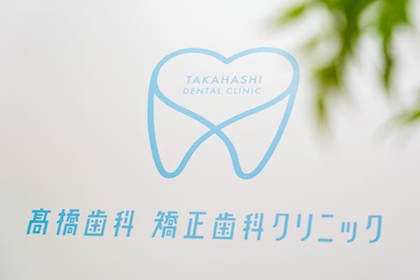 高橋歯科 矯正歯科クリニック