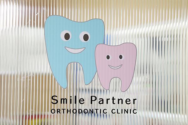 スマイルパートナー矯正歯科