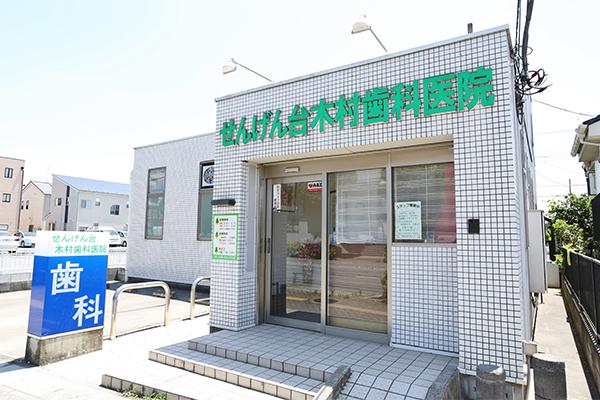 医療法人社団悠天会 せんげん台木村歯科医院