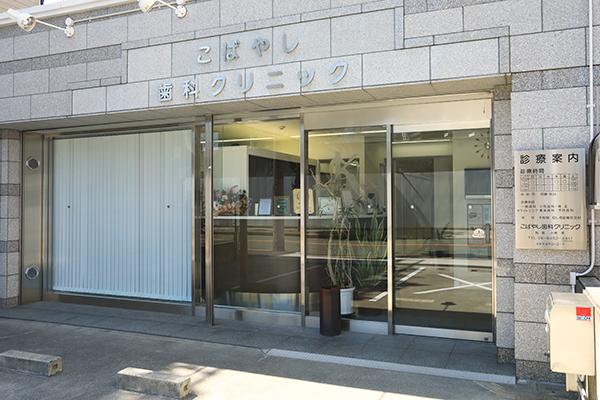日豊本線 歯医者