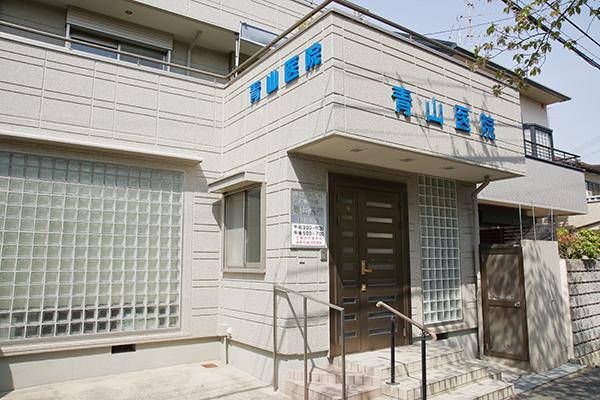 医療法人 青山医院