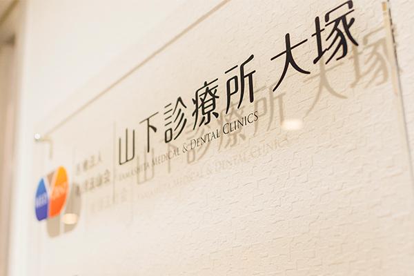 山下診療所 大塚
