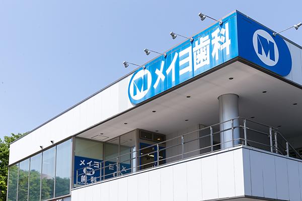 医療法人社団 明陽会 メイヨ歯科 成田センター地区診療所