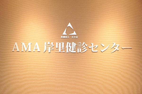 AMA Clinic 岸ノ里院