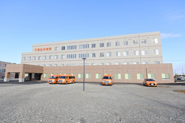千葉白井病院