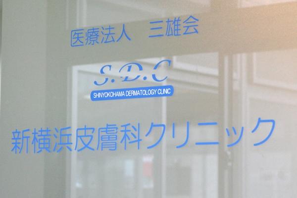 新横浜皮膚科クリニック