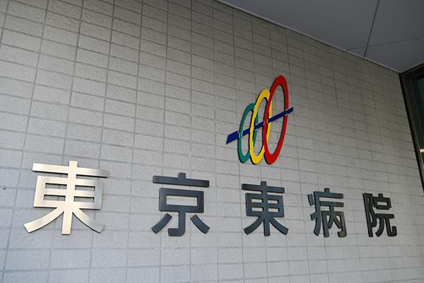東京東病院