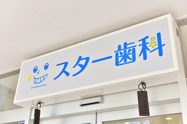 スター歯科