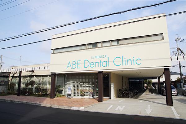 安部歯科医院