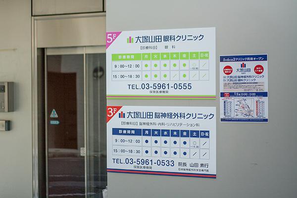 大塚山田 眼科クリニック
