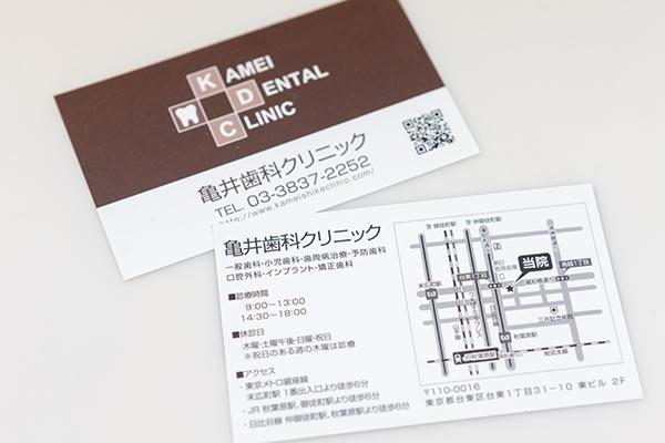 亀井歯科クリニック