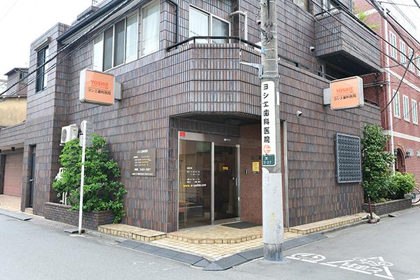ヨシエ歯科医院
