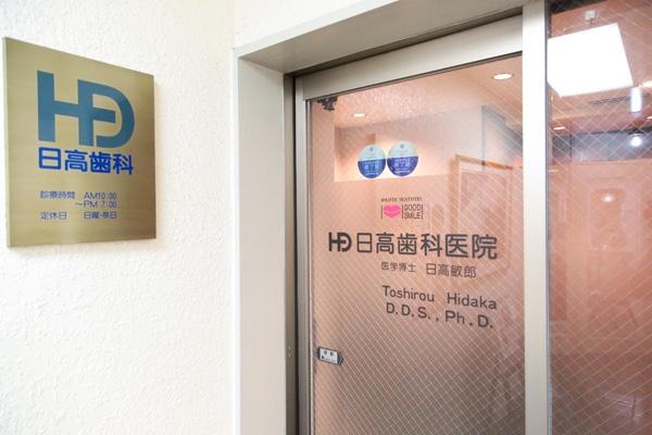 日高歯科医院 吉祥寺予防インプラントセンター