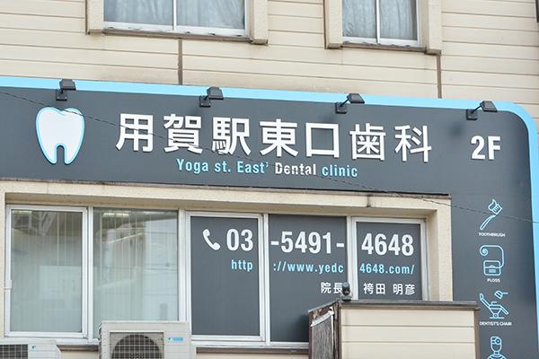 用賀駅東口歯科