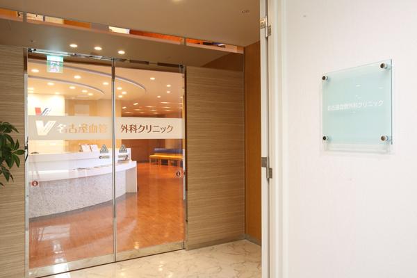 名古屋血管外科クリニック