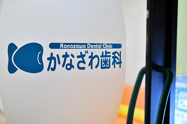 医療法人 かなざわ歯科