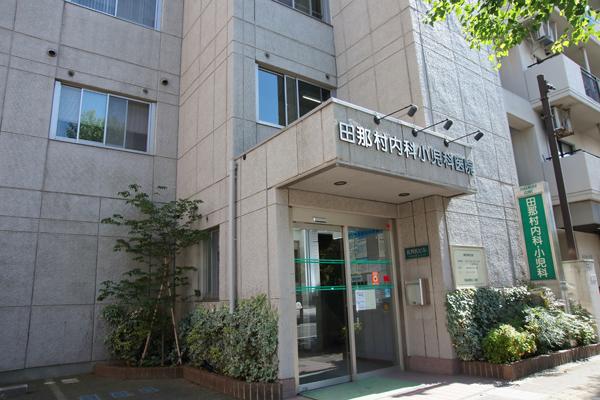 田那村内科小児科医院