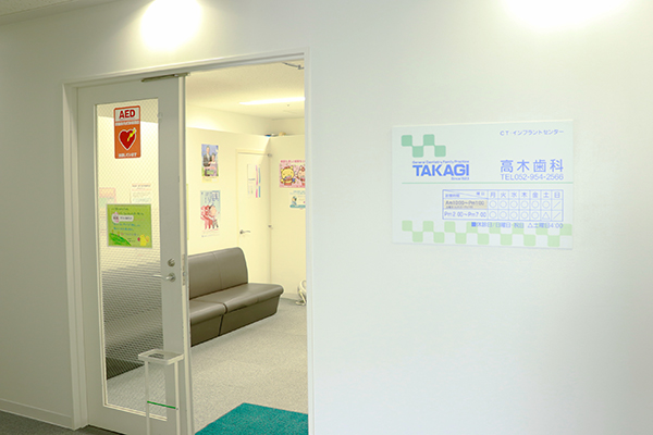 高木歯科医院
