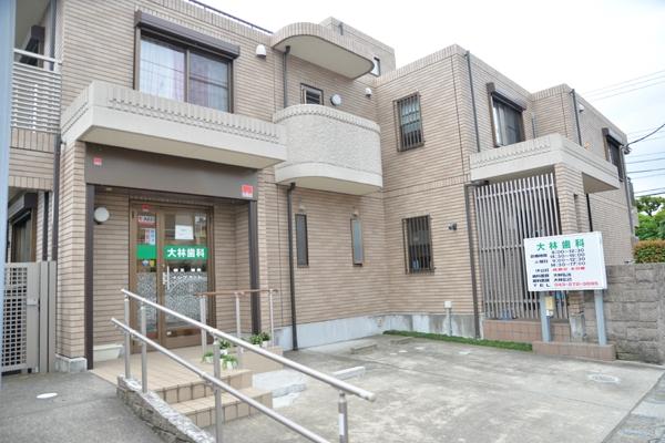 大林歯科医院