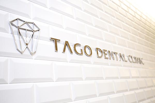 TAGOデンタルクリニック