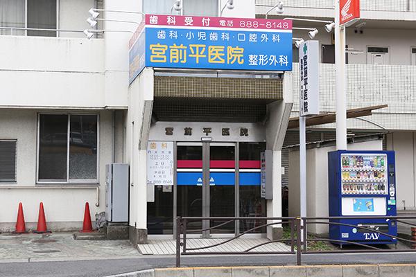 宮前平医院 歯科