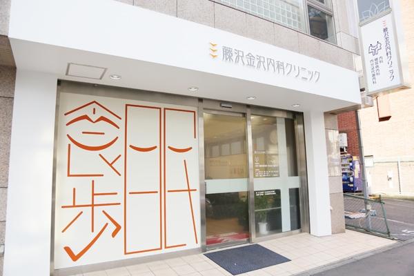 藤沢金沢内科クリニック