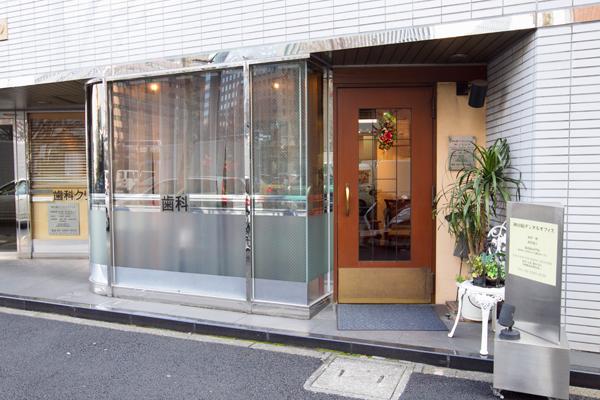 神田橋デンタルオフィス