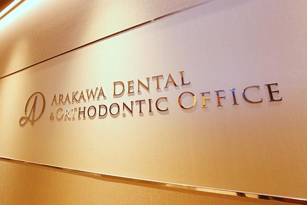 医療法人博明会 あらかわ歯科・矯正歯科