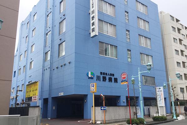 医療法人財団 川野病院